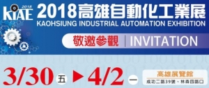 2018 Kaohsiung Industrial Automation Exhibition